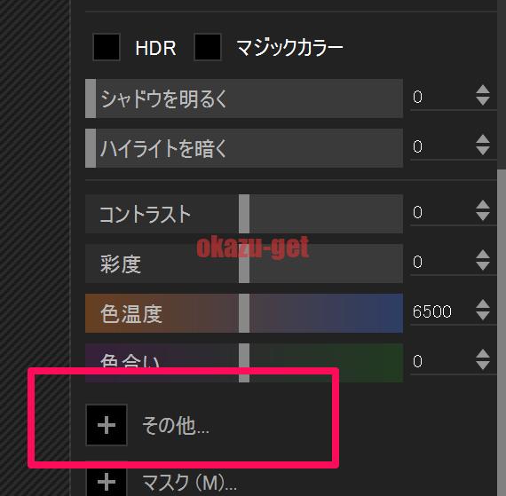 PhotoScape Xでカラーでその他をクリックします